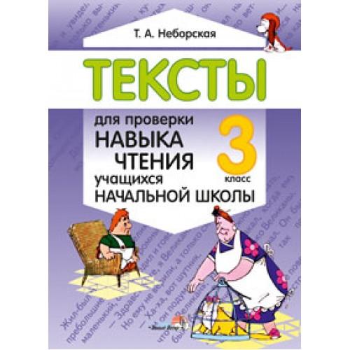 Тексты для проверки навыка чтения учащихся начальной школы. 3 класс
