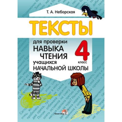 Тексты для проверки навыка чтения учащихся начальной школы. 4 класс
