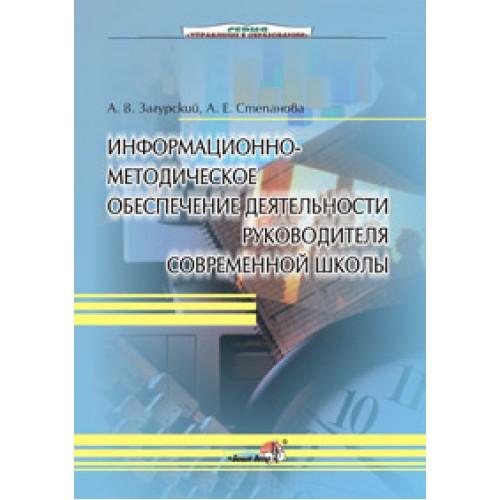 Информационно-методическое обеспечение деятельности руководителя современной школы
