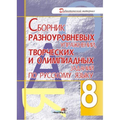 Сборник разноуровневых упражнений, творческих и олимпиадных заданий по русскому языку. 8 класс
