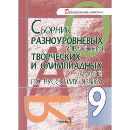 Сборник разноуровневых упражнений, творческих и олимпиадных заданий по русскому языку. 9 класс