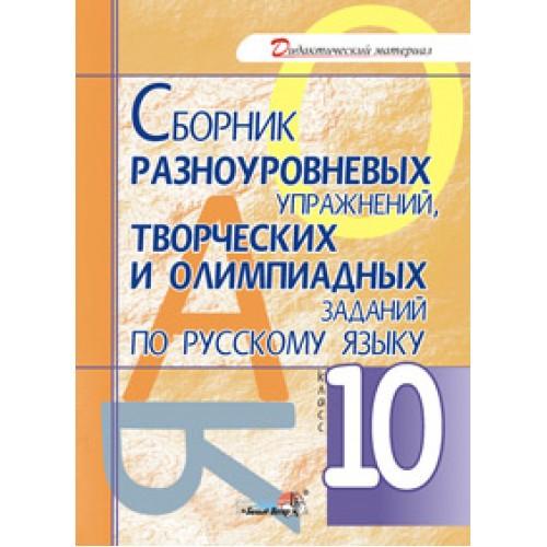 Сборник разноуровневых упражнений, творческих и олимпиадных заданий по русскому языку 10 класс
