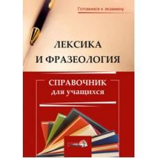 Лексика и фразеология
