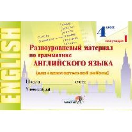 Разноуровневый материал по грамматике английского языка (для самостоятельной работы). 4 класс (I полугодие)