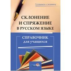 Склонение и спряжение в русском языке: справочник для учащихся