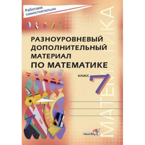 Разноуровневый дополнительный материал по математике. 7 класс
