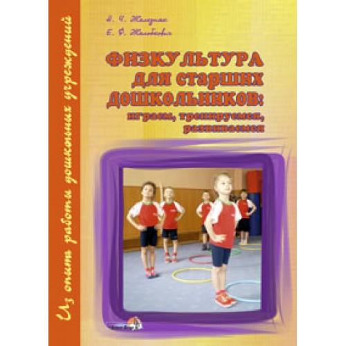 Физкультура для старших дошкольников: играем, тренируемся, развиваемся