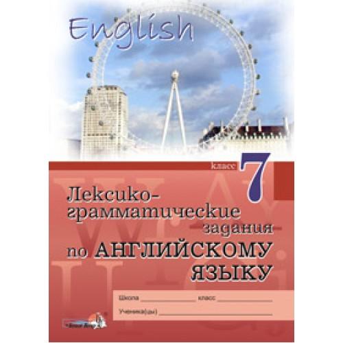 Лексико-грамматические задания по английскому языку. 7 класс