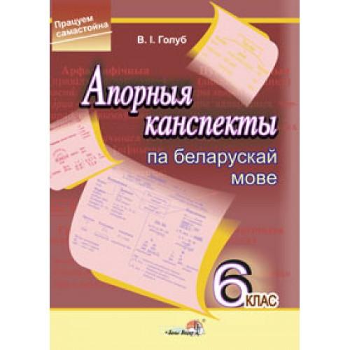 Апорныя канспекты па беларускай мове. 6 клас