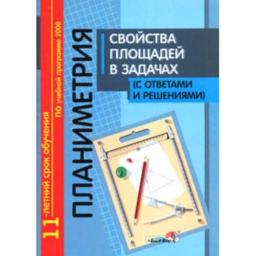 Планиметрия: свойства площадей в задачах (с ответами и решениями)