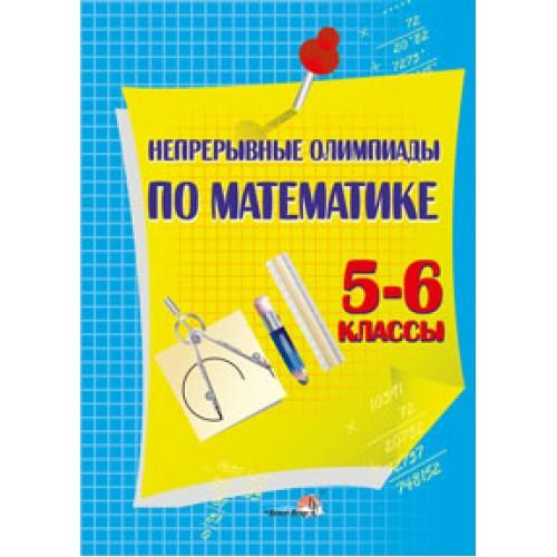 Непрерывные олимпиады по математике. 5—6 классы