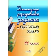Дополнительные разноуровневые задания по русскому языку. 11 класс