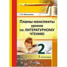 Планы-конспекты уроков по литературному чтению. 2 класс (I полугодие)