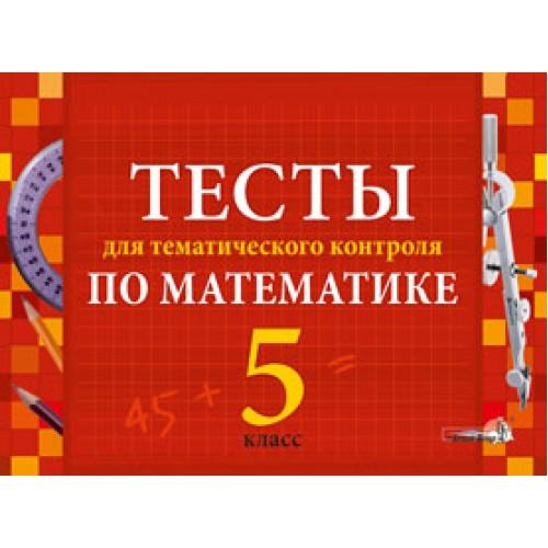 Тесты для тематического контроля по математике. 5 класс