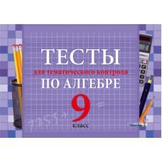 Тесты для тематического контроля по алгебре. 9 класс
