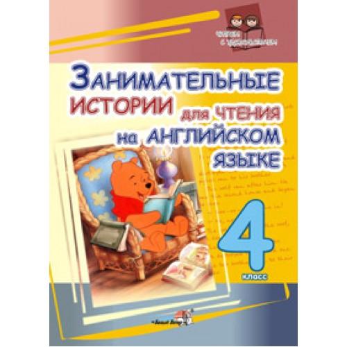 Занимательные истории для чтения на английском языке. 4 класс