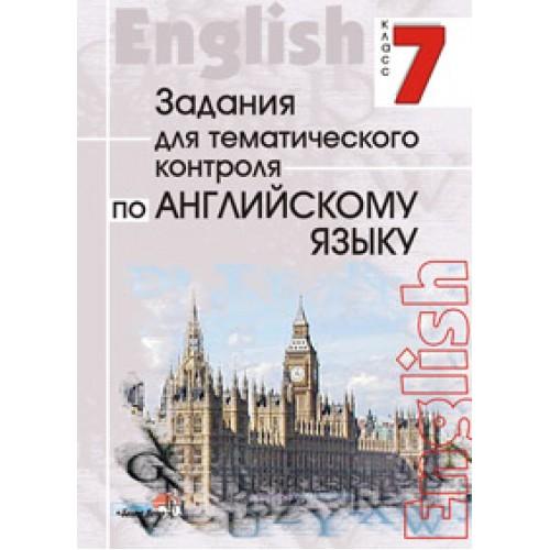 Задания для тематического контроля по английскому языку. 7 класс