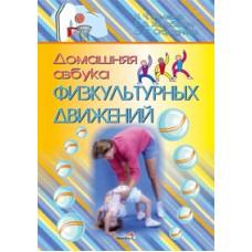 Домашняя азбука физкультурных движений