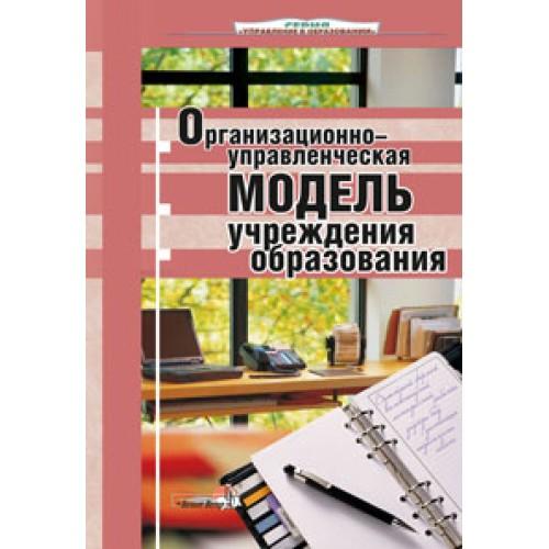 Организационно-управленческая модель учреждения образования