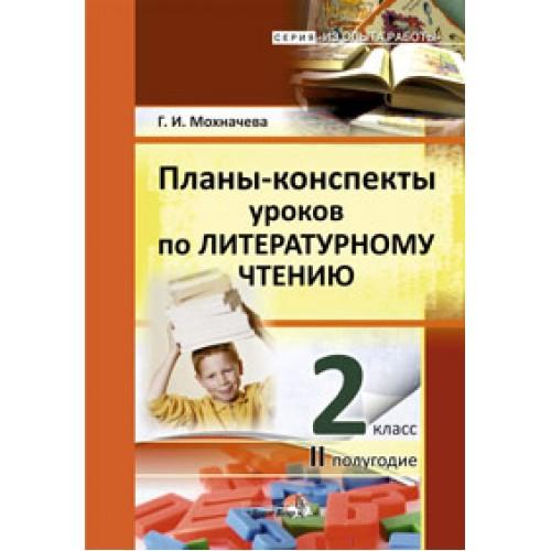 Планы-конспекты уроков по литературному чтению. 2 класс (II полугодие)