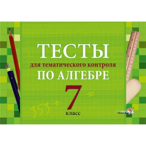 Тесты для тематического контроля по алгебре. 7 класс