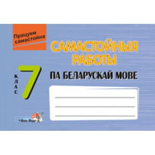 Самастойныя работы па беларускай мове. 7 клас