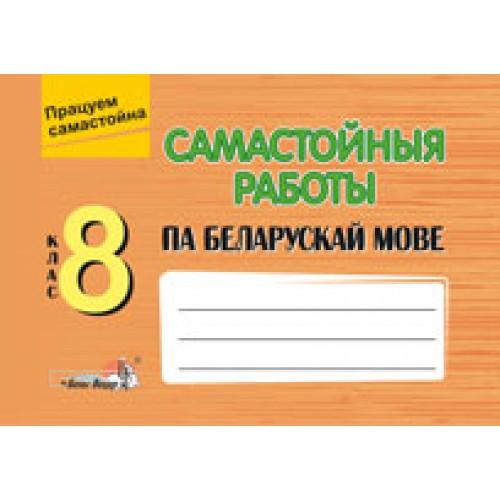 Самастойныя работы па беларускай мове. 8 клас