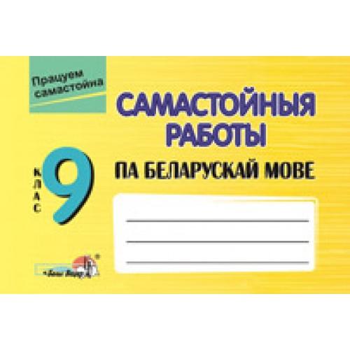 Самастойныя работы па беларускай мове. 9 клас