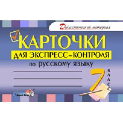Карточки для экспресс-контроля по русскому языку. 7 класс