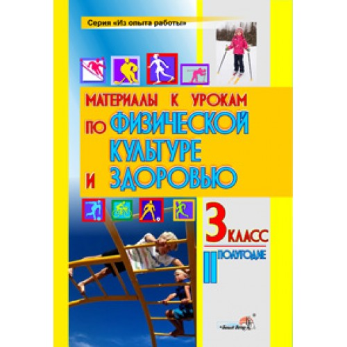 Материалы к урокам по физической культуре и здоровью. 3 класс. II полугодие
