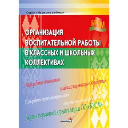 Организация воспитательной работы в классных и школьных коллективах