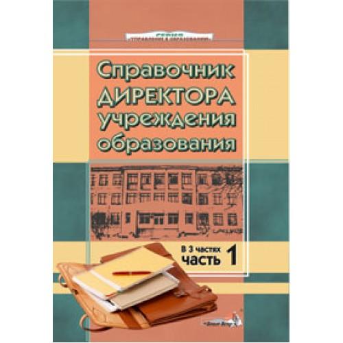 Справочник директора учреждения образования : в 3 ч. Ч. 1