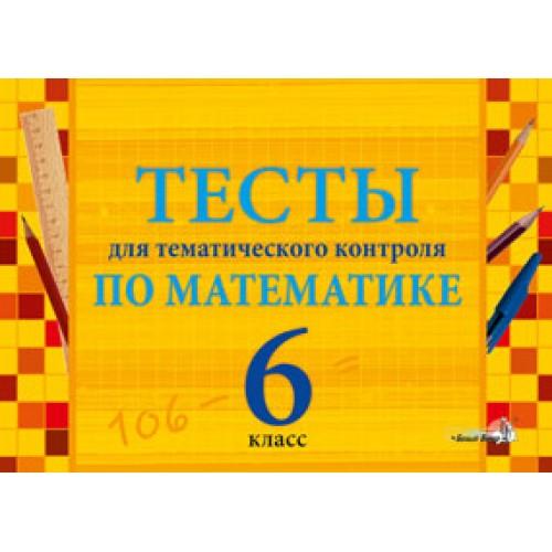 Тесты для тематического контроля по математике. 6 класс