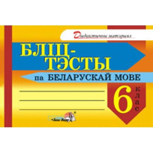 Бліц-тэсты па беларускай мове. 6 клас