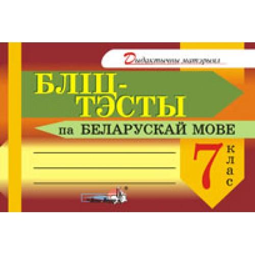 Бліц-тэсты па беларускай мове. 7 клас