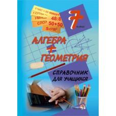 Алгебра + геометрия. 7 класс