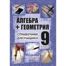 Алгебра + геометрия. 9 класс
