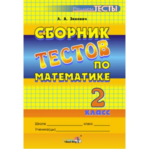 Сборник тестов по математике. 2 класс