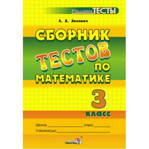Сборник тестов по математике. 3 класс