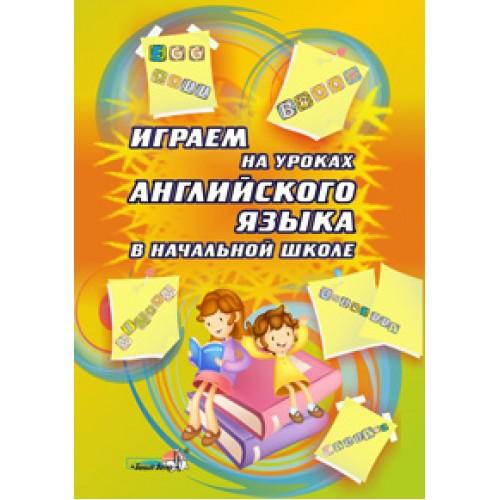 Играем на уроках английского языка в начальной школе