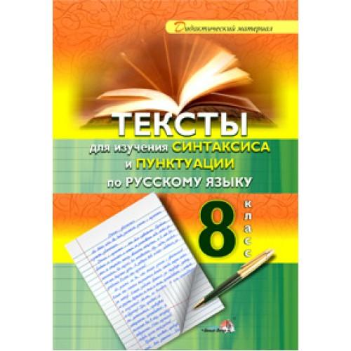 Тексты для изучения синтаксиса и пунктуации по русскому языку. 8 класс