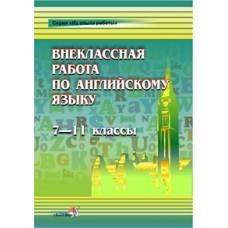 Внеклассная работа по английскому языку. 7—11 классы
