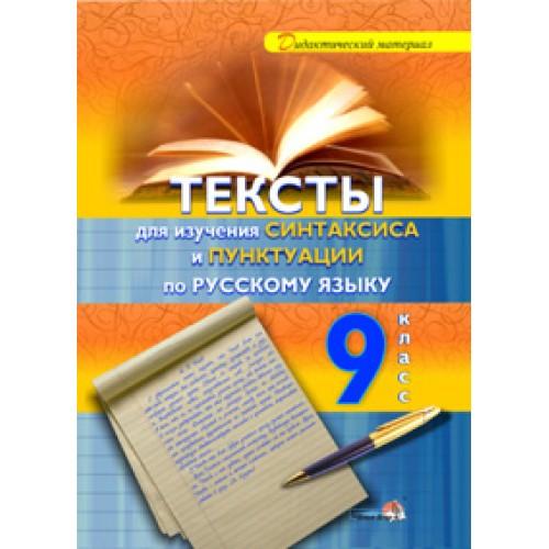 Тексты для изучения синтаксиса и пунктуации по русскому языку. 9 класс