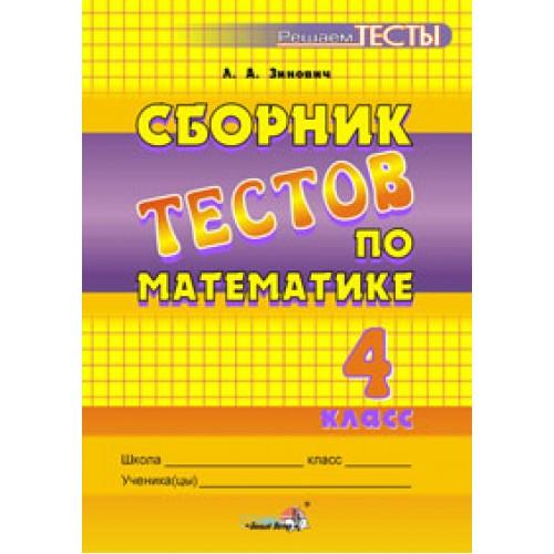 Сборник тестов по математике. 4 класс