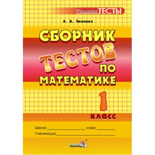 Сборник тестов по математике. 1 класс