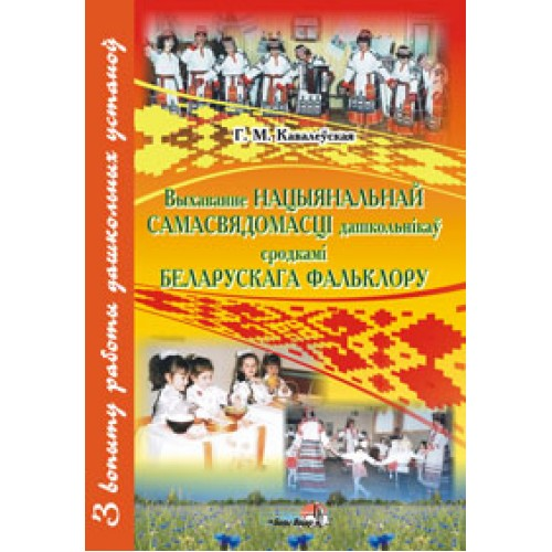 Выхаванне нацыянальнай самасвядомасці дашкольнікаў сродкамі беларускага фальклору