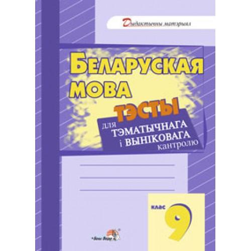 Беларуская мова. Тэсты для тэматычнага і выніковага кантролю. 9 клас