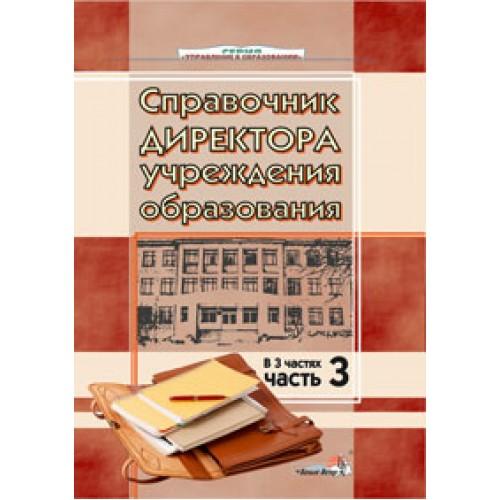 Справочник директора учреждения образования : в 3 ч. Ч. 3