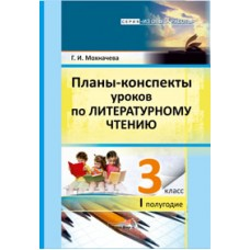 Планы-конспекты уроков по литературному чтению. 3 класс (I полугодие)