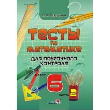 Тесты по математике для поурочного контроля. 6 класс: в 2 ч. Ч. 2.